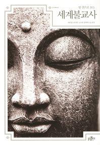 세계불교사