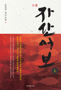 소설 자산어보(상)