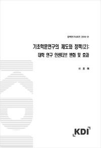 기초학문연구의 제도와 정책(2)