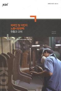 외국인 및 이민자 노동시장정책  현황과 과제