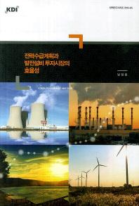 전력수급계획과 발전설비 투자시장의 효율성