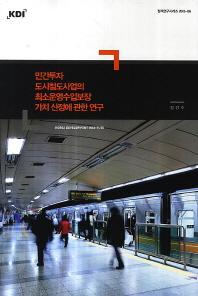 민간투자 도시철도사업의 최소운영수입보장 가치 산정에 관한 연구
