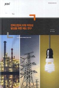 전력산업의 자원 적정성 달성을 위한 제도 연구