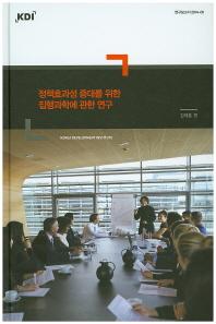 정책효과성 증대를 위한 집행과학에 관한 연구