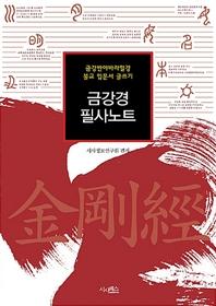 금강경 필사노트 : 금강반야바라밀경 불교 입문서 글쓰기