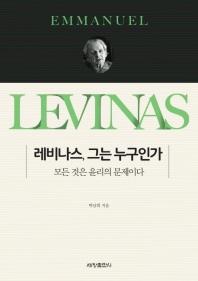 레비나스, 그는 누구인가: 모든것은 윤리의 문제이다