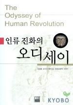 인류진화의 오디세이