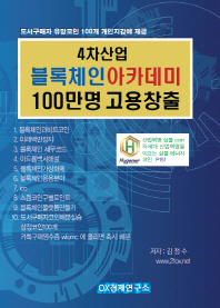 4차산업 블록체인 아카데미 100만명 고용창출