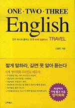 원투쓰리 잉글리시: TRAVEL