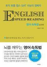 ENGLISH SPEED READING 영어 속독법: 실천편