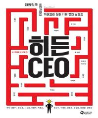 히든 CEO