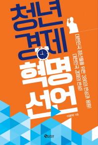 청년 경제 혁명 선언