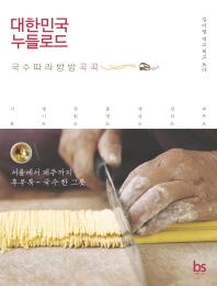 대한민국 누들로드
