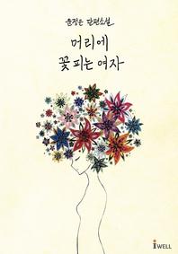 머리에 꽃 피는 여자