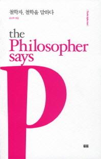 철학자 철학을 말하다(Thoth aphorism)