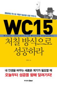 WC15 처칠방식으로 성공하라