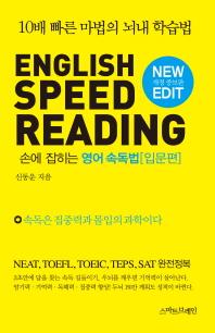 영어 속독법  입문편(New)