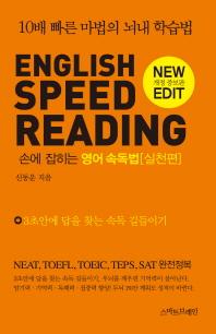 영어 속독법  실천편(New)
