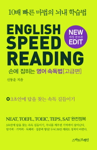 영어 속독법  고급편(New)