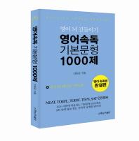 영어속독 기본문형 1000제