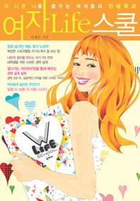여자 Life 스쿨 6(Step 2. 만남)