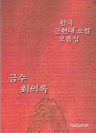 한국 근현대 소설 모음집  금수회의록