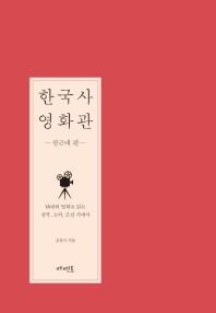 한국사 영화관  전근대 편