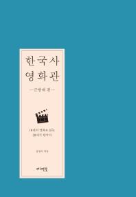 한국사 영화관  근현대 편