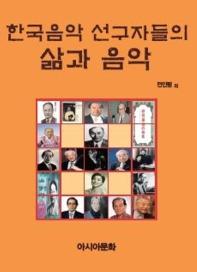 한국음악 선구자들의 삶과 음악
