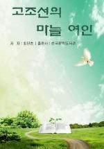 고조선(古朝鮮)의 마늘 여인