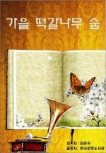 가을 떡갈나무 숲_이준관
