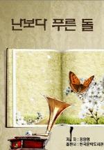 난보다 푸른 돌_정완영