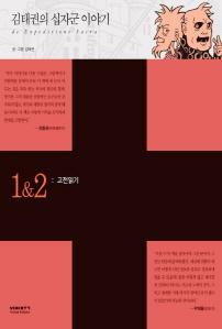김태권의 십자군 이야기 1&2 고전 읽기