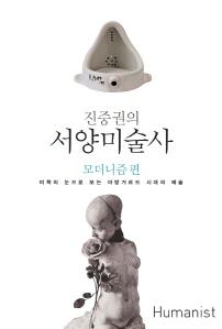 진중권의 서양 미술사(체험판)