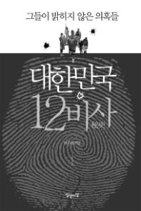 대한민국 12비사 체험판