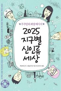2025 지구별 신인류 세상(체험판)