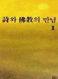 詩와 佛敎의 만남1