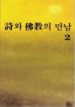 詩와 佛敎의 만남2