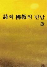 詩와 佛敎의 만남3