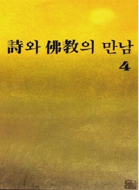 詩와 佛敎의 만남4
