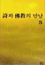 詩와 佛敎의 만남5