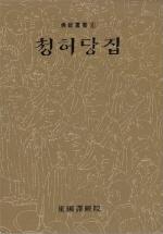 [불교총서6권]청허당집