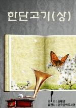 한단고기(상)