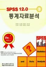 SPSS 12.0 통계자료분석