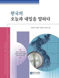 한국의 오늘과 내일을 말하다