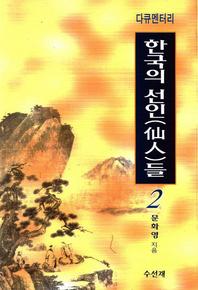 다큐멘터리 한국의 선인들 2권(체험판)