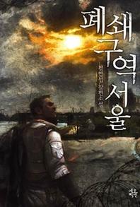 폐쇄구역 서울 (체험판)