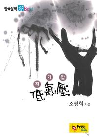 저기압 (한국문학 Best)