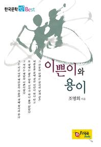 이쁜이와 용이 (한국문학 Best)