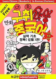 만화 구취선생 중국어 (보급판, 미리보기)